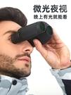 望遠鏡 高倍高清夜視專業級演唱會兒童雙筒小型迷你戶外1000望眼鏡【618特惠】
