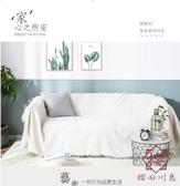簡約沙發墊蓋布罩純色沙發巾沙發布全蓋沙發套【櫻田川島】