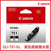 CANON 原廠黑色墨水匣 CLI-751XL 原裝墨水匣 墨水匣 印表機墨水匣