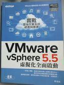 【書寶二手書T1/電腦_YEK】實戰雲端作業系統建置與維護:VMware vSphere 5.5..._熊信彰