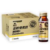 健家特HomeDr.金軟骨素飲(50ml/瓶,共24瓶)