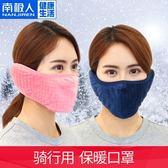 男女冬季騎行個性韓版時尚護耳防風保暖透氣加厚冬天防寒口罩潮款 怦然心動