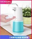 自動洗手機充電智慧感應泡沫洗手液機皂液器家用電動補充液