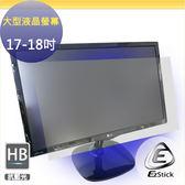 【Ezstick 抗藍光】防藍光護眼螢幕貼 17吋-18吋寬 液晶螢幕專用 (客製化訂做商品)(可選鏡面或霧面)