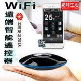 【網特生活】AIFA i-Ctrl艾控 WiFi智能家電遠端遙控器 手機遙控/紅外線/3C/智慧家電