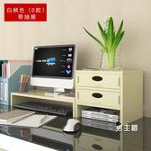 電腦螢幕架電腦顯示器增高架抽屜式墊高屏幕底座辦公室臺式桌面收納置物架子XW