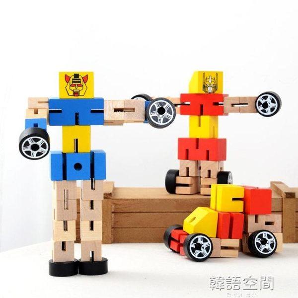 木質百變機器人變形金剛兒童早教益智木制積木男孩玩具 韓語空間