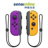 【神腦生活】任天堂 Switch Joy-Con 左右手控制器 粉紅綠/紫橘/藍黃