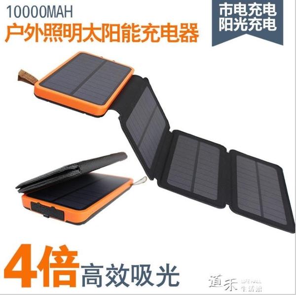 折疊太陽能移動電源20000毫安露營燈YXS新年禮物
