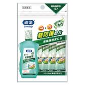 刷樂專業護理漱口水_清新口味(隨身攜帶包)12ml-10入