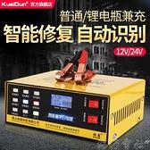 汽車蓄電池充電器電瓶充電器12v24V大功率智慧多功能修復通用型 港仔會社