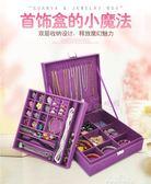 首飾盒公主歐式韓國手飾品帶鎖大容量雙層戒指耳釘項錬珠寶收納盒 『夢娜麗莎精品館』