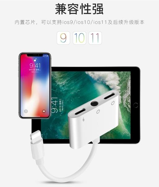 蘋果耳機轉接頭 iPhone 7 8 X XS MAX XR 充電聽歌通話 轉接線 分線器 轉換器 雙lighting+3.5MM轉接器
