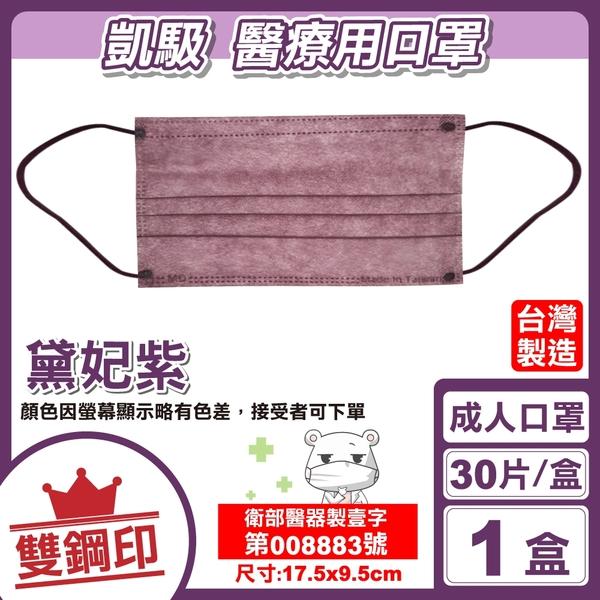 凱馺 雙鋼印 成人醫療口罩 (黛妃紫) 30入/盒 (台灣製造 CNS14774) 專品藥局【2018743】