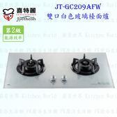 【PK廚浴生活館】高雄喜特麗 JT-GC209AFW 雙口白色玻璃檯面爐 JT-209 瓦斯爐 實體店面 可刷卡