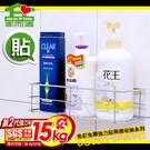 【家而適】廚房衛浴置物架...