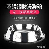 狗碗食盆不銹鋼單碗大中小型犬狗狗用品防滑金毛泰迪狗盆狗碗 QG5488『優童屋』