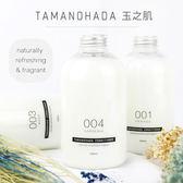 【Miss.Sugar】日本 TAMANOHADA 玉之肌 潤髮乳 540ml