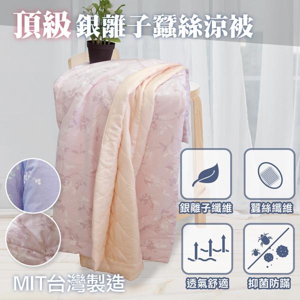 涼被 銀離子蠶絲抗菌涼被、涼爽親膚、專櫃等級、MIT台灣製造、抗菌銀離子、天然蠶絲