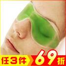 消除黑眼圈凝膠冰敷眼罩 顏色隨機(2入)【AE16129-2】聖誕節交換禮物 99愛買生活百貨