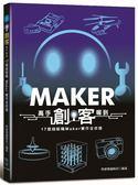 創客高手報到:17個超吸睛Maker實作全收錄