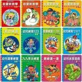 【巧育文化】幼兒學前習作系列全12 冊←符號練寫筆順練習拼字練習早教書幼兒啟蒙