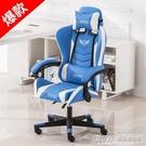 電腦椅家用可躺電競椅現代簡約懶人辦公椅椅子游戲椅升降轉椅座椅『新佰數位屋』