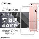 【愛瘋潮】Apple iPhone 6 Plus / 6S Plus 高透空壓殼 防摔殼 氣墊殼 軟殼 手機殼