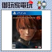 ★御玩家★現貨 PS4 生死格鬥 6 Dead Or Alive 6 繁體中文版