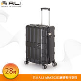 【JL精品工坊】日本A.L.I 28吋MAXBOX拉鍊硬殼行李箱/旅行箱/登機箱/拉桿箱