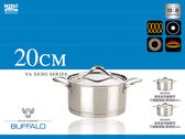 《Midohouse》BUFFALO『牛頭牌 AB2A008 雅登雙耳直身湯鍋20cm』3.6L
