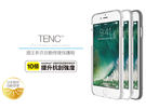 Just Mobile TENC iPhone7 Plus /iPhone8 Plus (5.5) 國王新衣自動修復保護 [零利率]