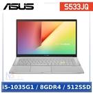 【2月限時促】 ASUS S533JQ-0098W1035G1 15.6吋 筆電 (i5-1035G1/8GDR4/512SSD/W10)