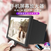 手機螢幕放大器現貨大屏放大器高清光學鏡片伸縮版手機放大器 微愛居家