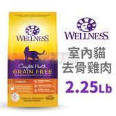 [寵樂子]Wellness-全方面無穀系列-室內貓-無穀去骨雞肉 /2.25磅 貓飼料