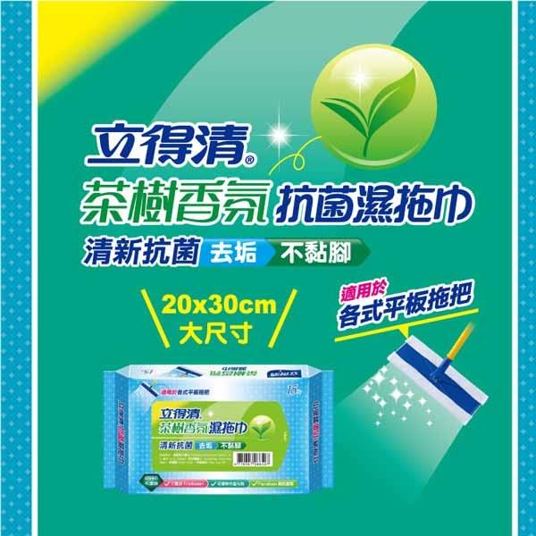 立得清茶樹香氛抗菌濕拖巾15抽