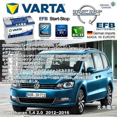 ✚久大電池❚ 德國進口 VARTA E45 EFB 70Ah VW Sharan 1.4 2.0 2012~2016