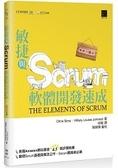 敏捷與Scrum軟體開發速成(暢銷回饋版)