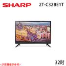 限量【SHARP夏普】32吋 液晶智能連網液晶電視 2T-C32BE1T 免運費