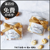 大理石風格SweetLove爆米花罐-2口味可挑(滿百份免費印名字)-二次進場/生日分享/來店小禮