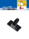 車之嚴選 cars_go 汽車用品【1193】日本AMON車用內裝 收線理線器固定組背膠黏貼不銹鋼 DIY扣夾 (8入)