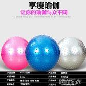 瑜伽球  按摩球瑜伽球加厚防爆健身球瑜珈顆粒觸感球兒童感統大龍球  生活主義