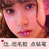 原宿網紅眼妝貼片少女心愛心星星亮片閃鉆化妝舞會 全店88折特惠