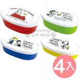 〔小禮堂〕史努比 日製保鮮盒組《4入.黃藍綠紅.朋友.橢圓型》分類保存真方便 4973307-37435