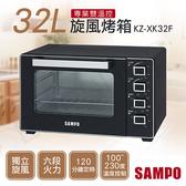 【聲寶SAMPO】32L雙溫控旋風烤箱 KZ-XK32F-超下殺