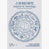 占星相位研究