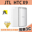 JTL HTC One X9 輕量透明、超抗刮 手機保護殼、UV透明殼,日系設計嚴選