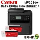 【搭CRG-051H原廠碳粉匣二支】Canon imageCLASS MF269dw 黑白雷射印表機 登錄送好禮+享3年保固