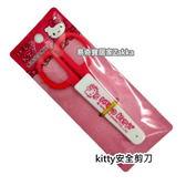 【易奇寶】Hello Kitty 安全剪刀