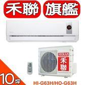 HERAN禾聯【HI-G63H/HO-G63H】《變頻》+《冷暖》分離式冷氣